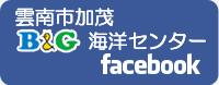 加茂B&G海洋センターFacebook